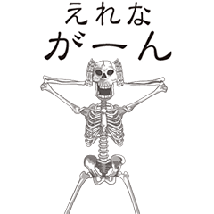 สติ๊กเกอร์ไลน์ Skull Sticker 184