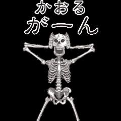 สติ๊กเกอร์ไลน์ Skull Sticker 188