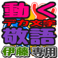 """DEKAMOJI KEIGO"" sticker for ""Ito"""