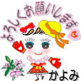 A girl of teak is a sticker for Kayomi.