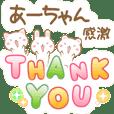 achan-Special Sticker