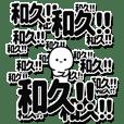 和久さんデカ文字シンプル