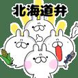 北海道弁 雑うさぎ