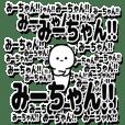 みーちゃんデカ文字シンプル