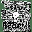 ゆきちゃんデカ文字シンプル
