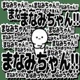 まなみちゃんデカ文字シンプル