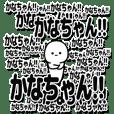 かなちゃんデカ文字シンプル