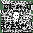 まさきちゃんデカ文字シンプル