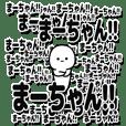 まーちゃんデカ文字シンプル