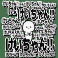 けいちゃんデカ文字シンプル