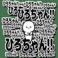 ひろちゃんデカ文字シンプル