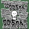 りかちゃんデカ文字シンプル