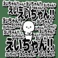 えいちゃんデカ文字シンプル