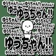 ゆうちゃんデカ文字シンプル