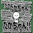 たかちゃんデカ文字シンプル