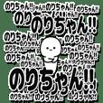 のりちゃんデカ文字シンプル