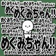 めぐみちゃんデカ文字シンプル