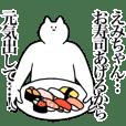 えみちゃんに送るスタンプ2【使いやすい】