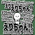えりちゃんデカ文字シンプル