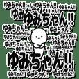 ゆみちゃんデカ文字シンプル