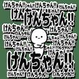 けんちゃんデカ文字シンプル