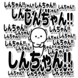 しんちゃんデカ文字シンプル