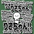 りさちゃんデカ文字シンプル