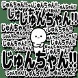 じゅんちゃんデカ文字シンプル