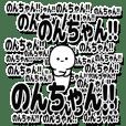 のんちゃんデカ文字シンプル