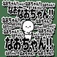 なおちゃんデカ文字シンプル