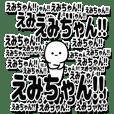 えみちゃんデカ文字シンプル