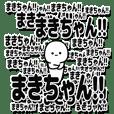 まきちゃんデカ文字シンプル