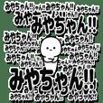 みやちゃんデカ文字シンプル