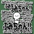ふみちゃんデカ文字シンプル