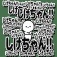 しげちゃんデカ文字シンプル