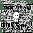 ゆかりちゃんデカ文字シンプル