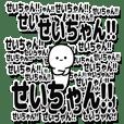 せいちゃんデカ文字シンプル
