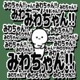 みわちゃんデカ文字シンプル