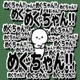 めぐちゃんデカ文字シンプル