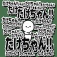 たけちゃんデカ文字シンプル