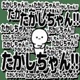 たかしちゃんデカ文字シンプル