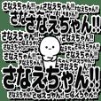 さなえちゃんデカ文字シンプル