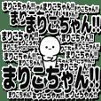 まりこちゃんデカ文字シンプル