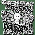 りえちゃんデカ文字シンプル