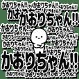 かおりちゃんデカ文字シンプル