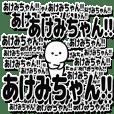 あけみちゃんデカ文字シンプル