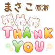 Masako-Special Sticker