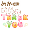 Mika-Special Sticker
