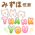 Mizuho-Special Sticker