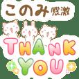 Konomi-Special Sticker